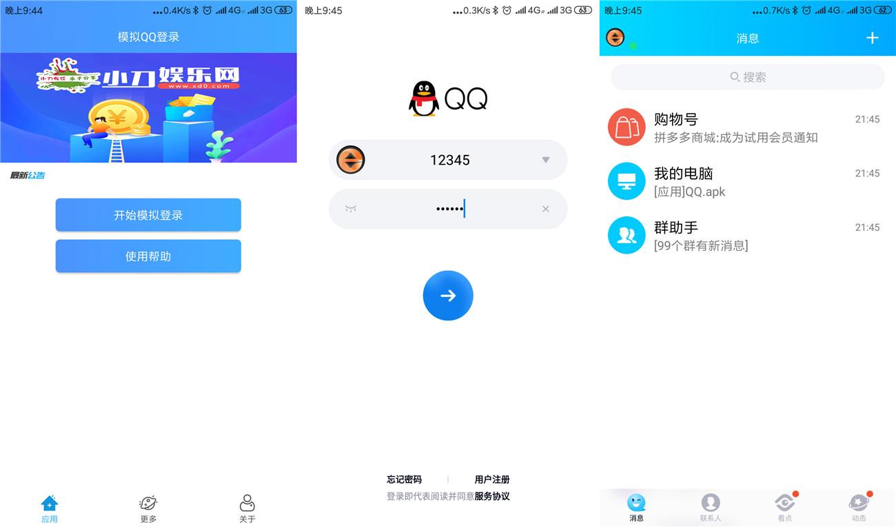 安卓模拟QQ登录装逼神器