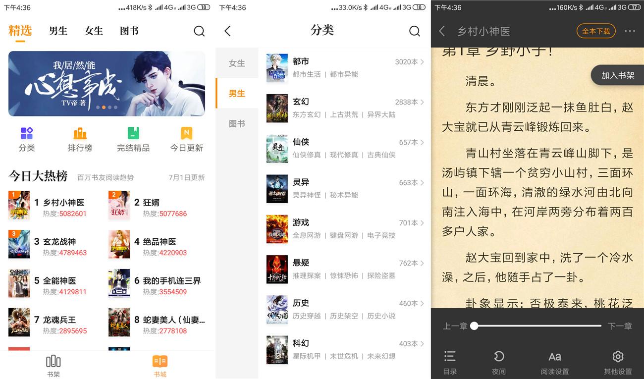安卓七猫免费小说去广告版4.9