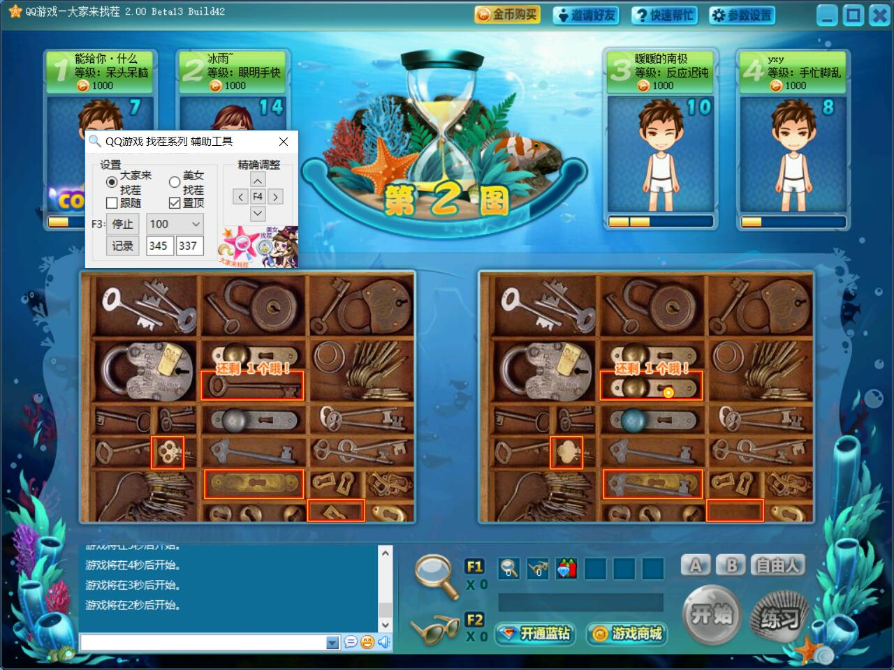 QQ游戏找茬系列辅助源码+带成品