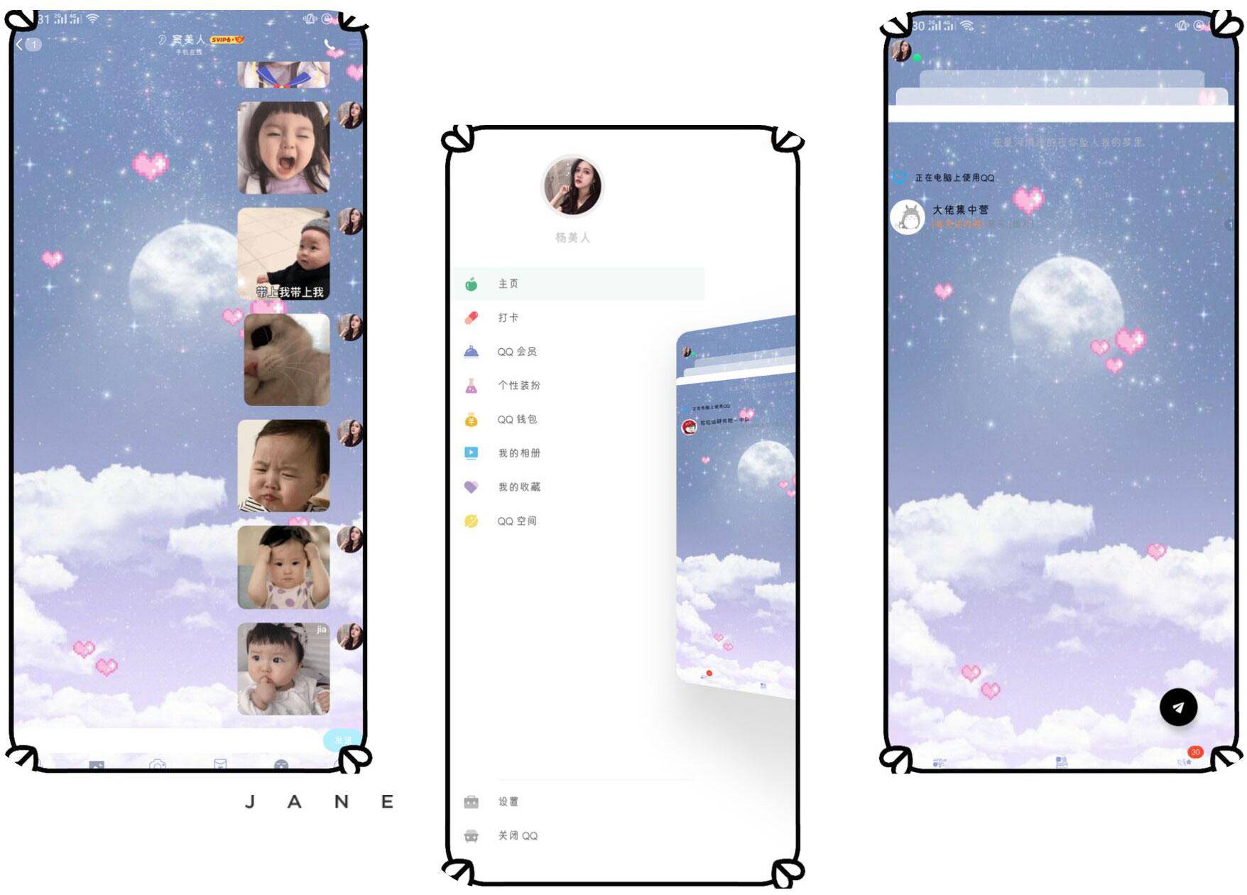 安卓QQ8.1.5美化防撤回等