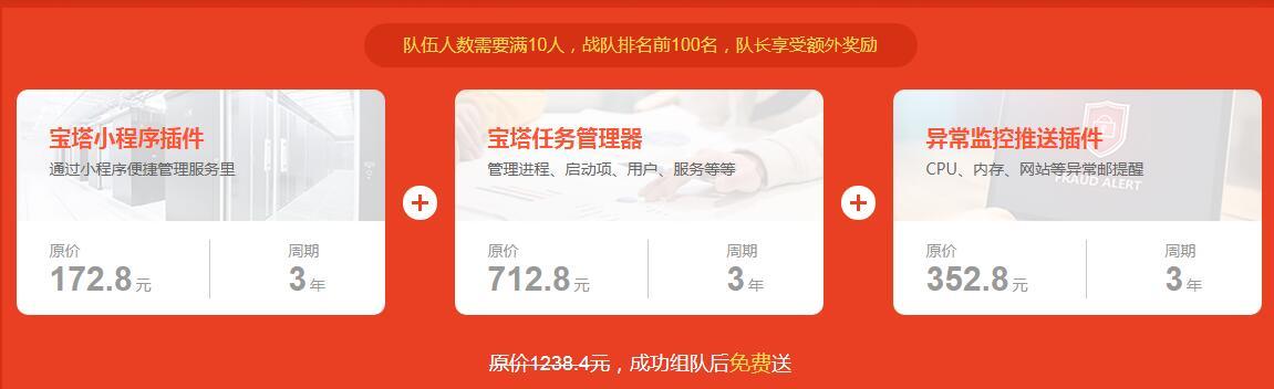 宝塔组队0元薅羊毛1238元插件 唧唧帝笑话网