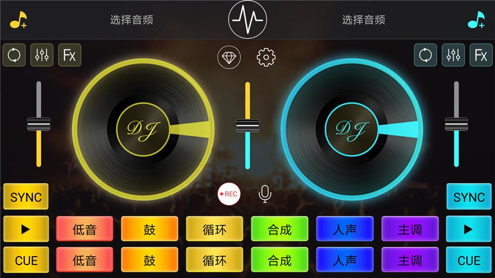 安卓DJ打碟模拟无限积分版