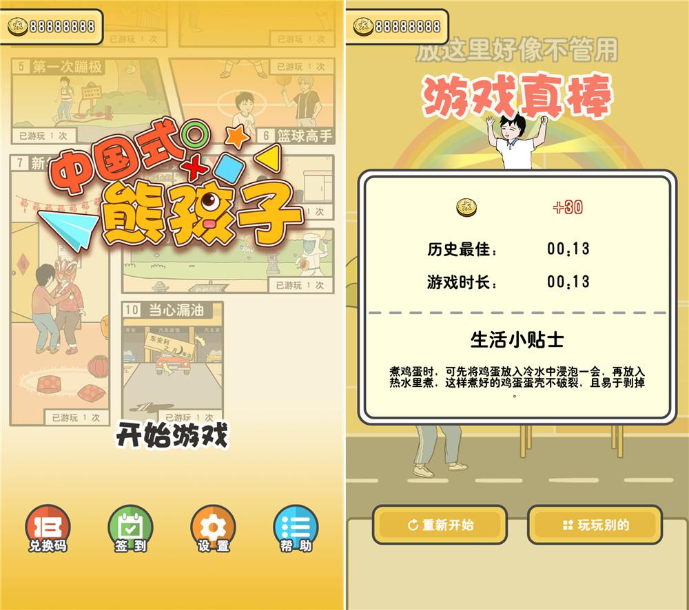 中国式熊孩子修改无限金币