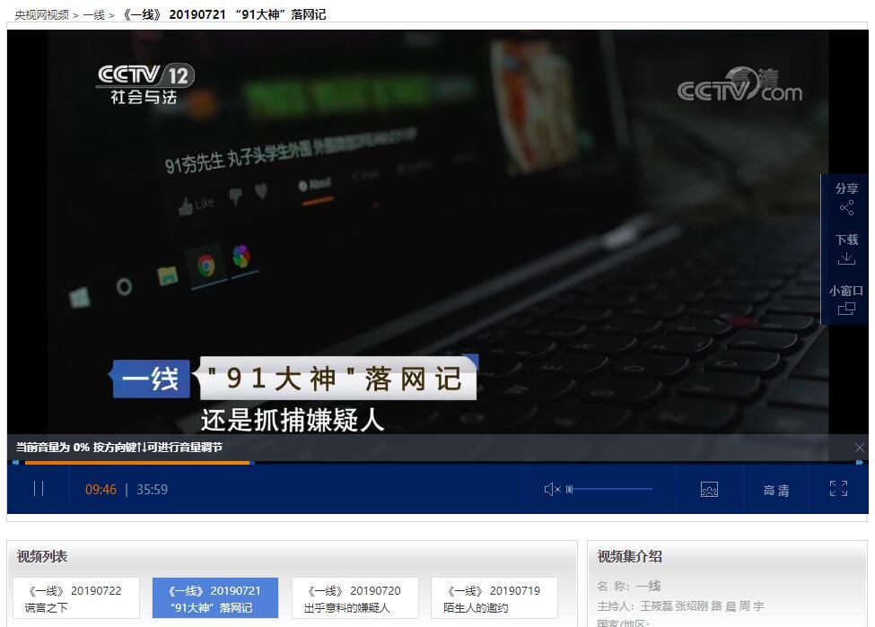 CCTV之91大神等人落网记