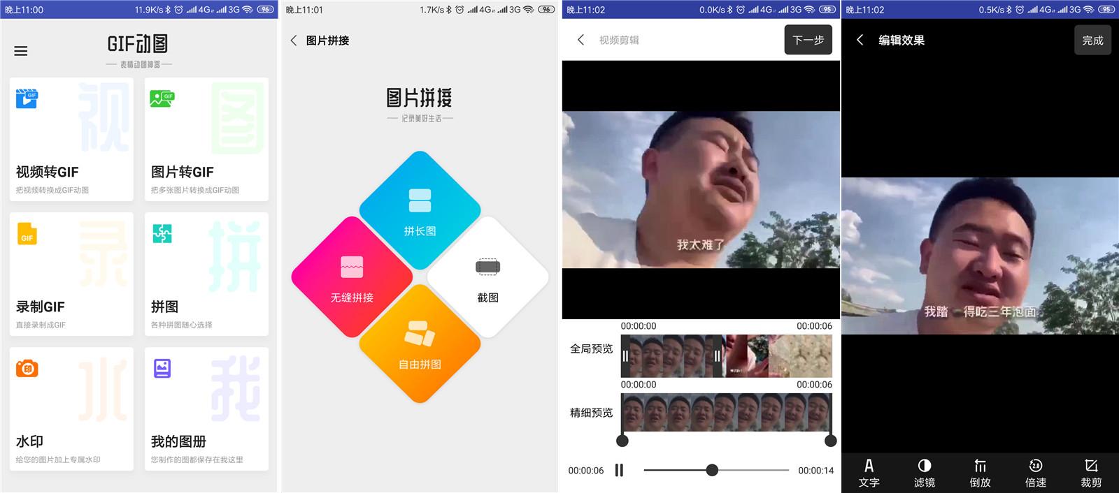 安卓GIF动图v1.0.2破解版