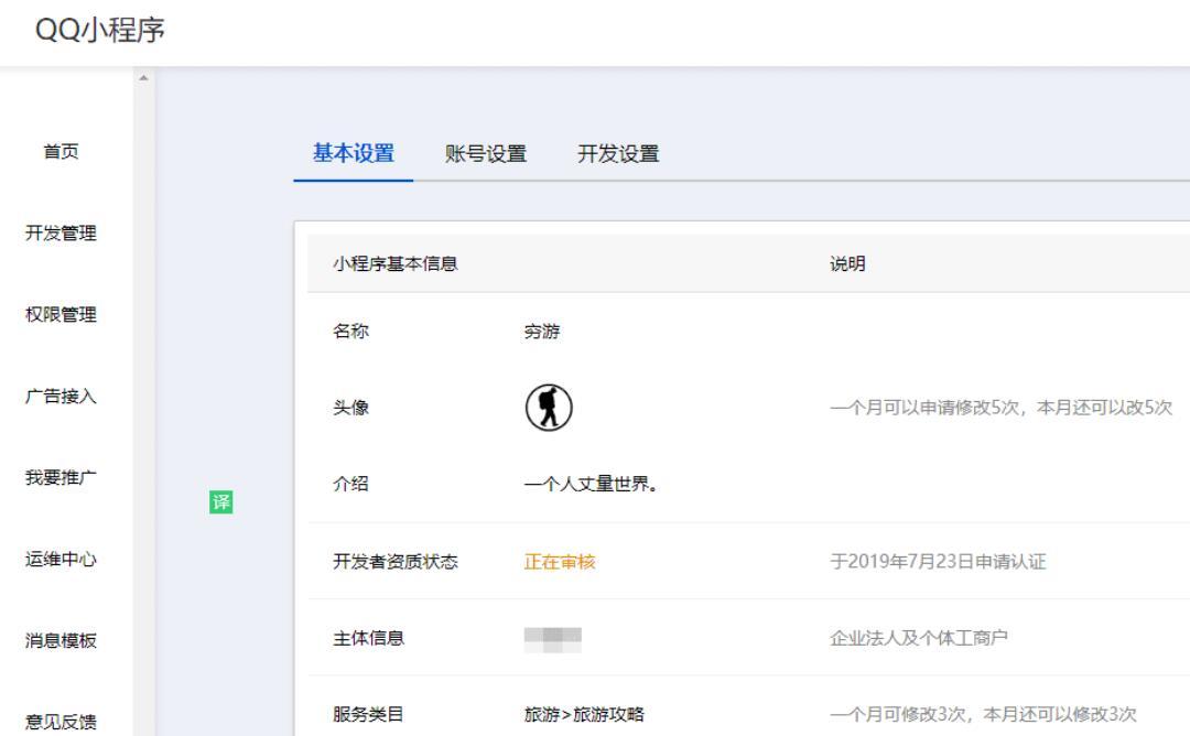 QQ小程序已经开放注册了