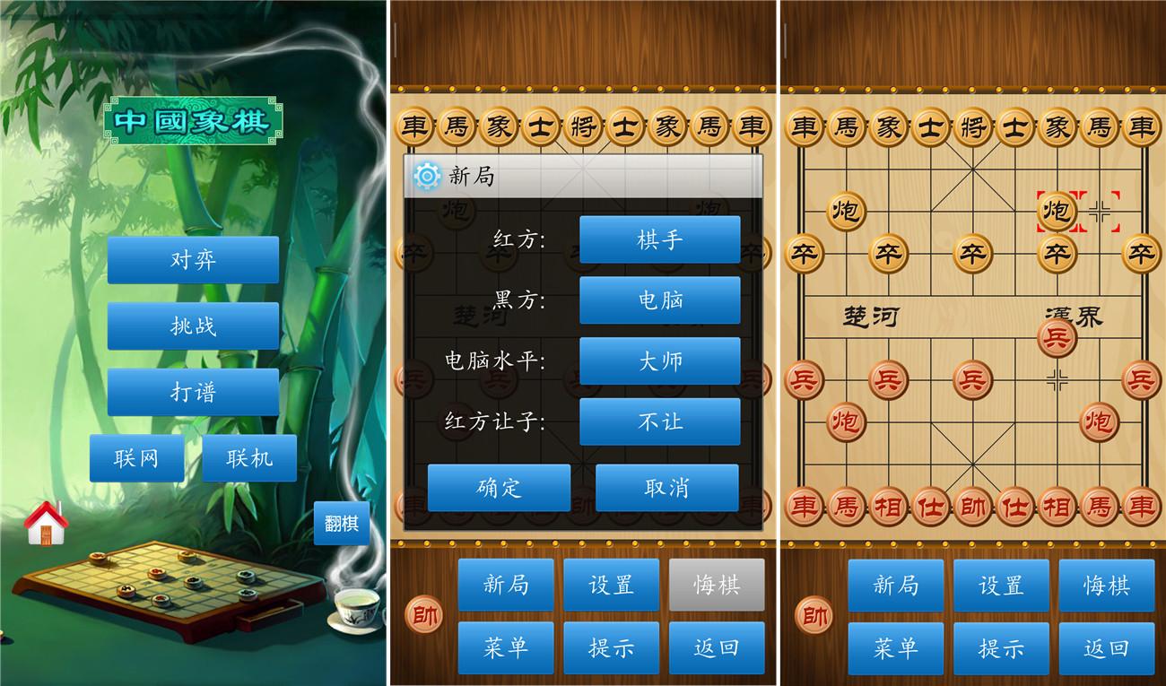 安卓中国象棋v1.72去广告