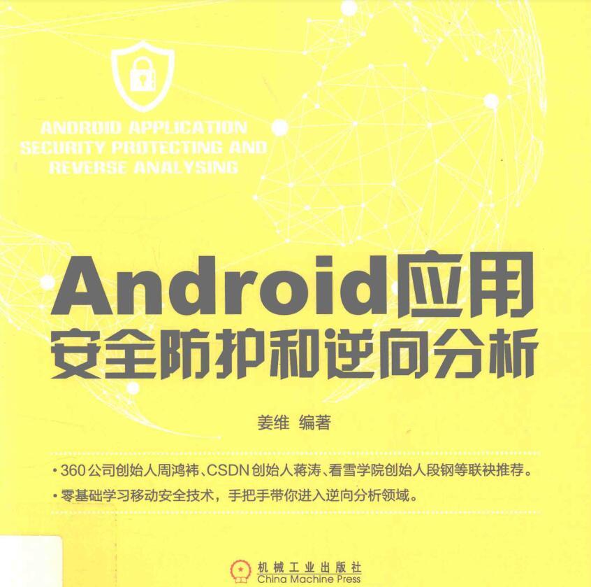 价值99的Android逆向书籍