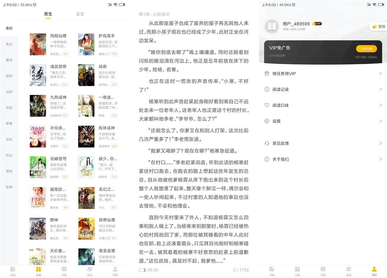 安卓米阅小说v3.2.8去广告