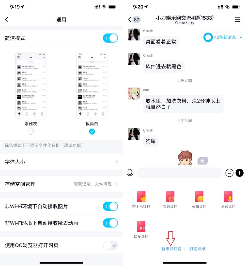 QQ精简模式+领历史红包