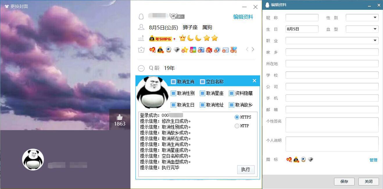 最新电脑QQ资料一键清空