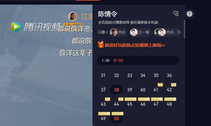 腾讯视频陈情令全集资源稳