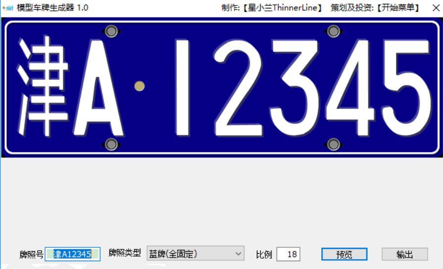 电脑模拟车牌生成器v1.0