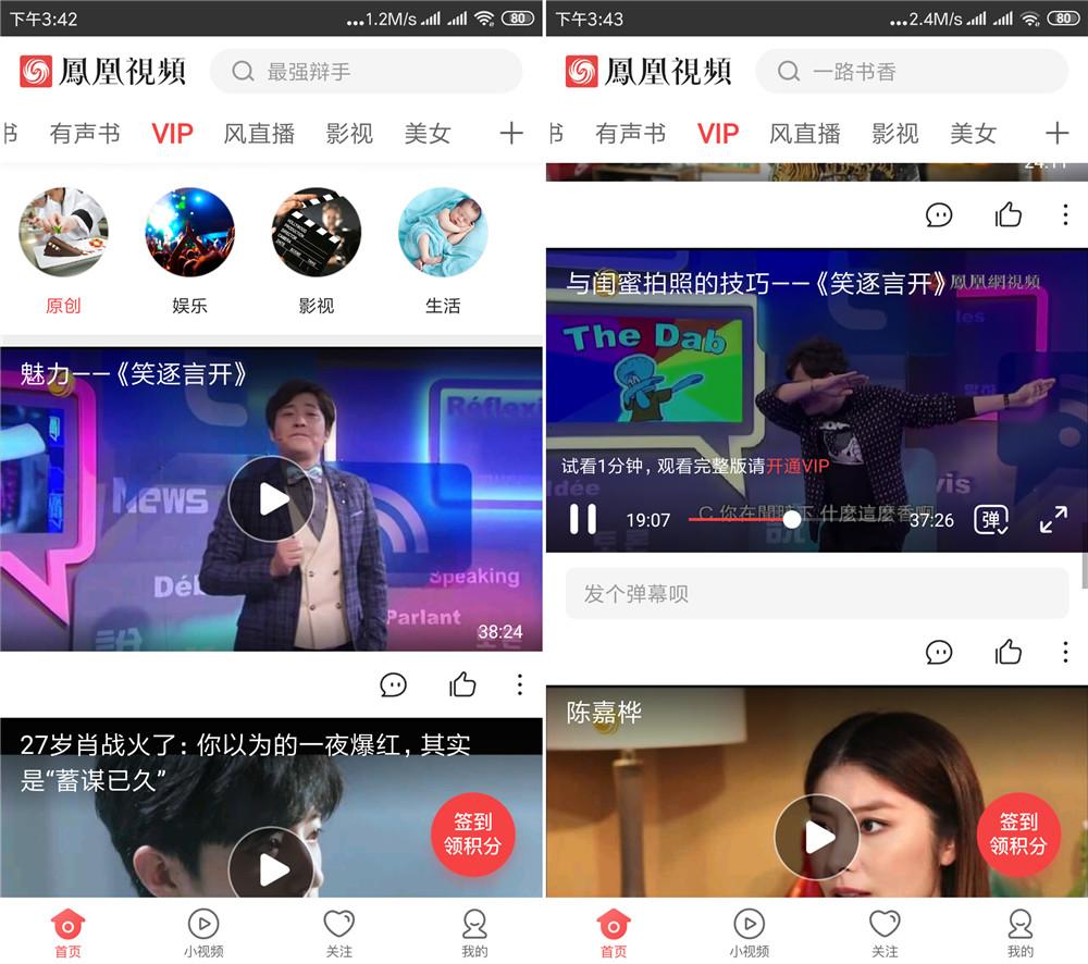 安卓凤凰视频v7.6.2会员版