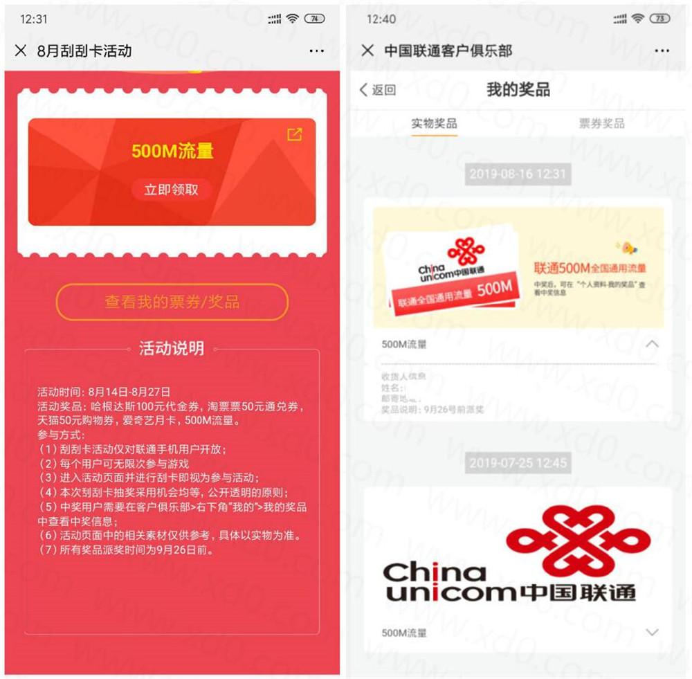 中国联通俱乐部刮500M流量