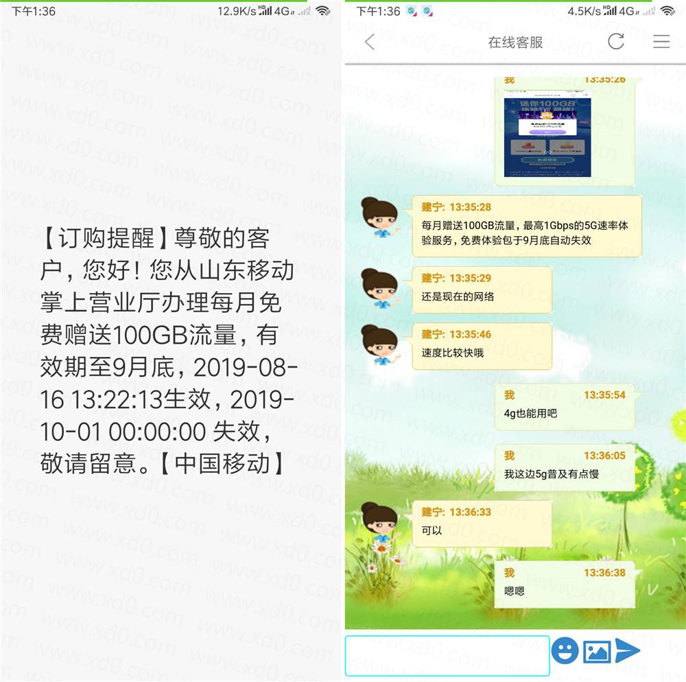 中国移动BUG领100G流量