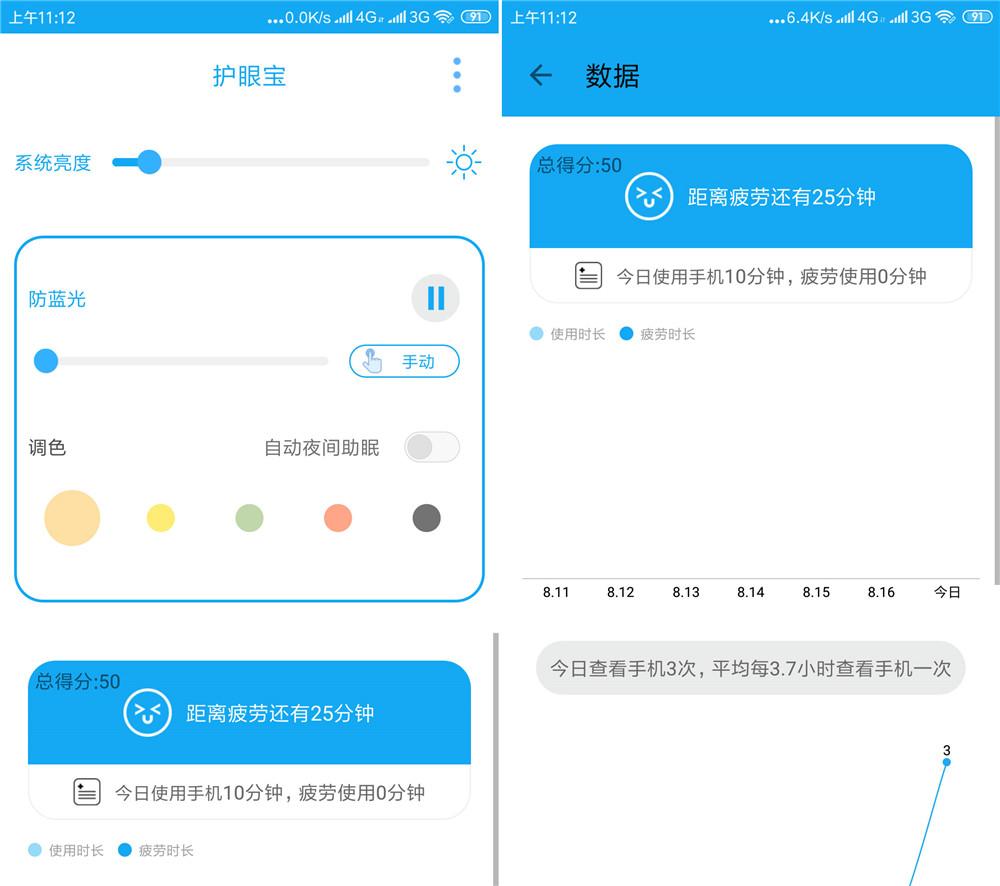 安卓护眼宝v9.5精简绿化版