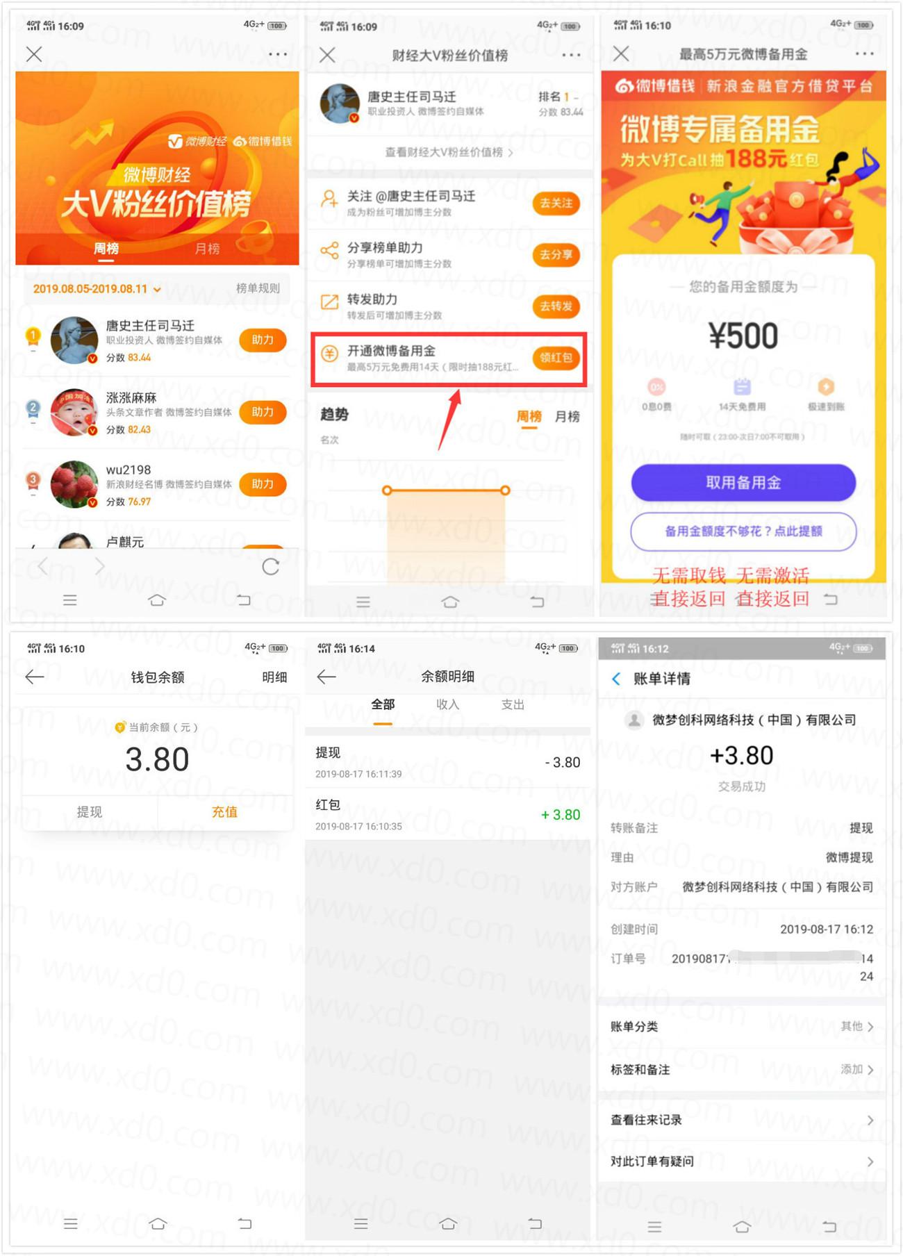 开微博备用金撸支付宝红包