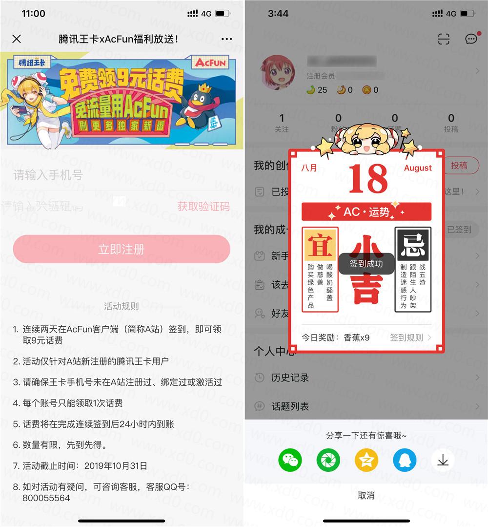 腾讯王卡撸AcFun话费9元