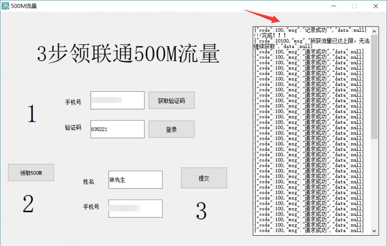联通一键领500M流量源码