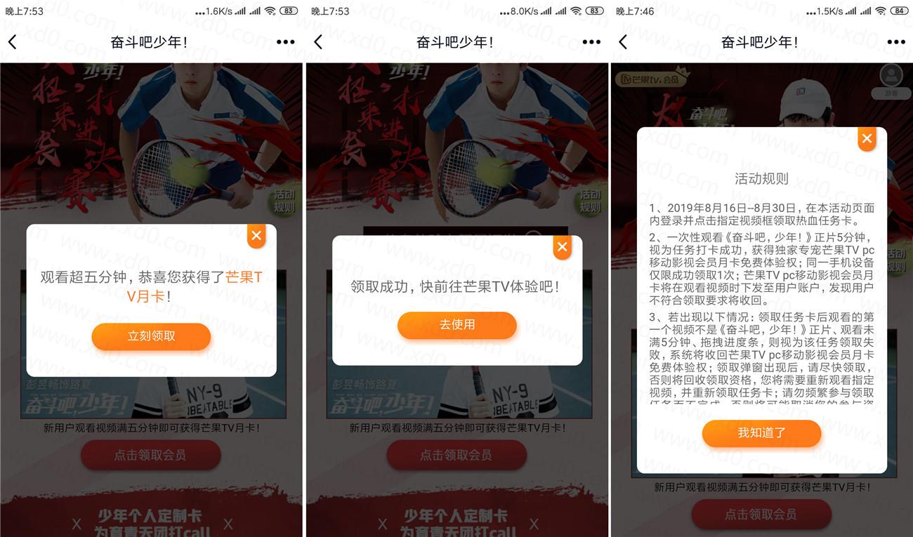 芒果TV新用户看视频领月卡