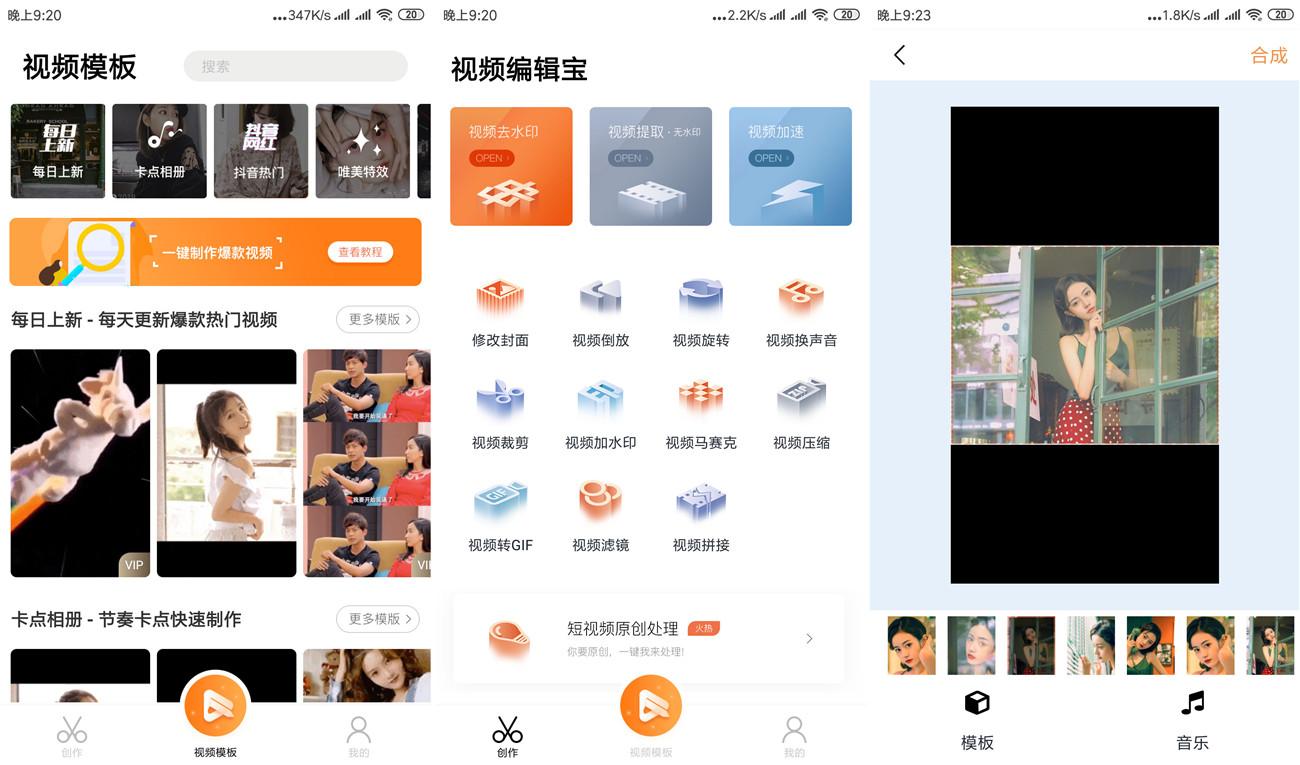 安卓视频编辑宝v3.4破解版