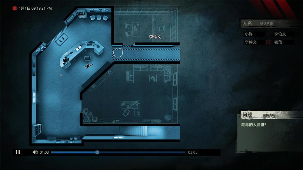【PC游戏】国产推理游戏《疑案追声》