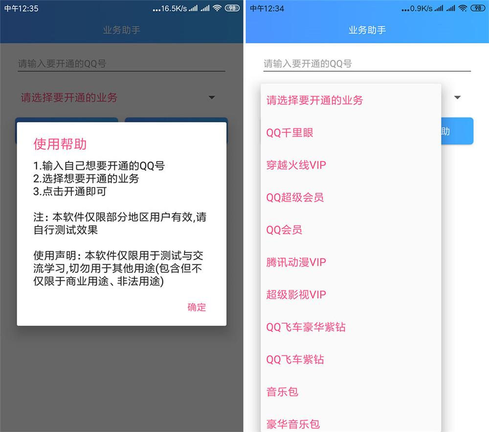 安卓联通QQ业务开通助手