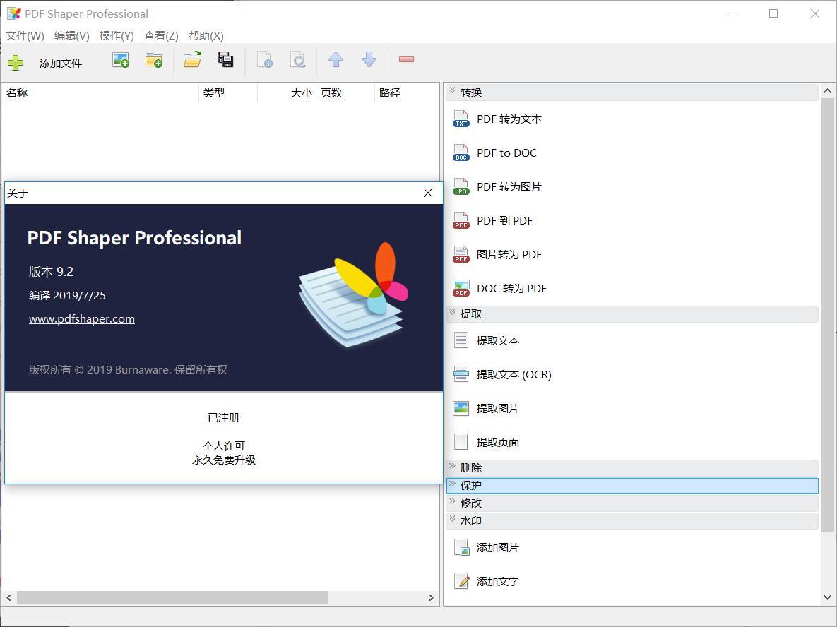 免安装 小巧的PDF转换器