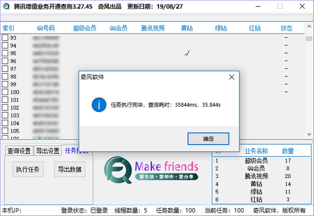 腾讯QQ增值业务开通查询