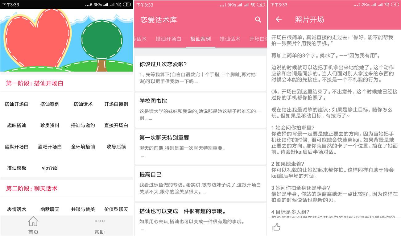 安卓恋爱话术v2.7.0破解版