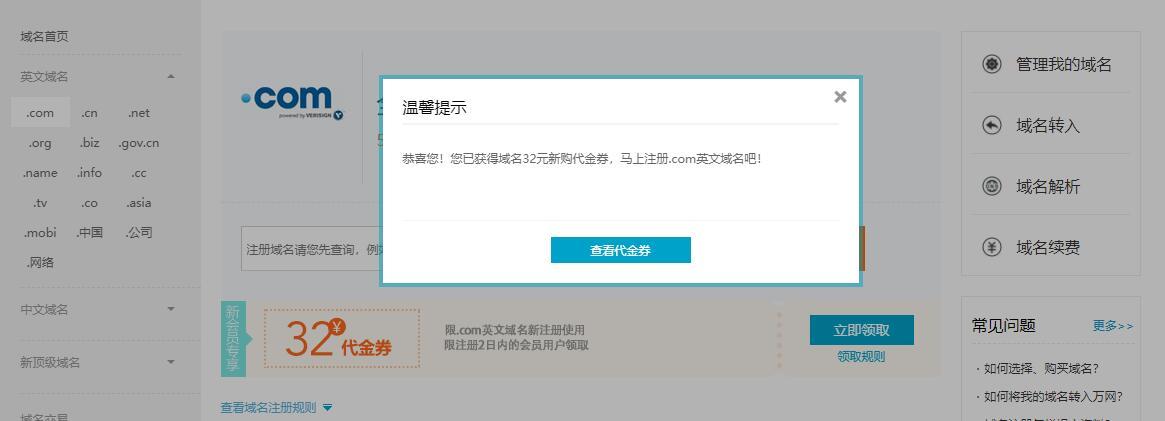 阿里云23买一年com域名
