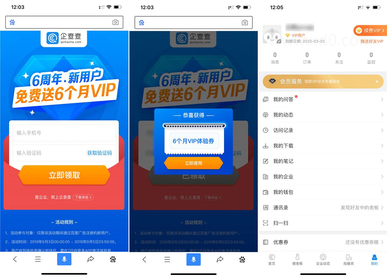 百度app领企查查6月会员