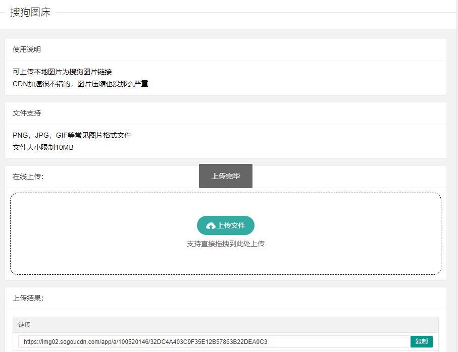 搜狗+蓝奏云在线上传源码