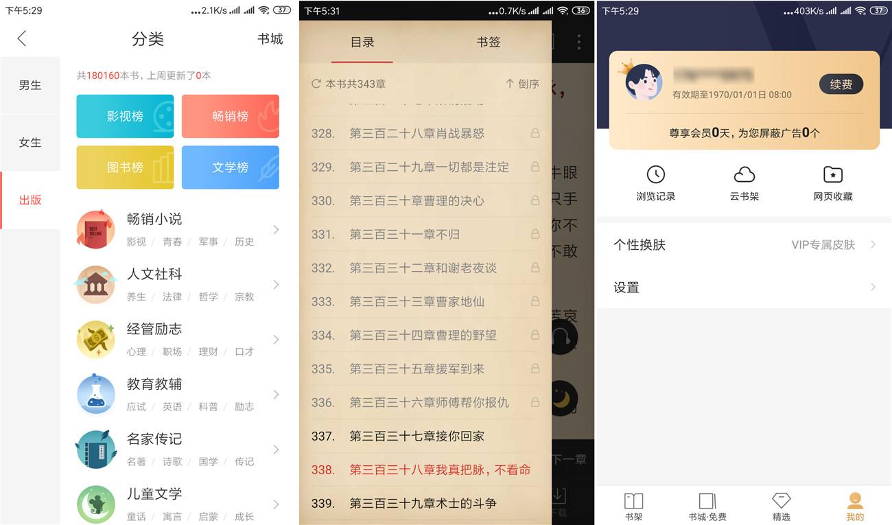 安卓搜狗阅读v5.8.9会员版