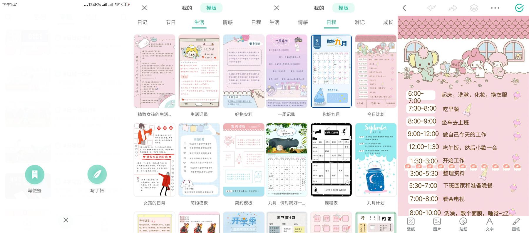 安卓青柠手账v9.0.0破解版