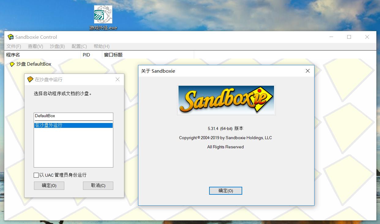 沙盒Sandboxie宣布免费了