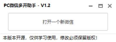 小U微信多开助手v1.2源码