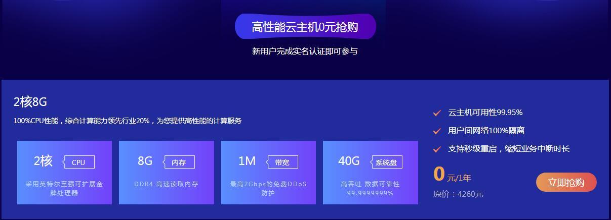 京东云新用户撸1年服务器