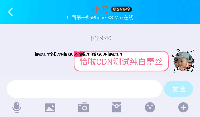在线生成QQ超长气泡源码