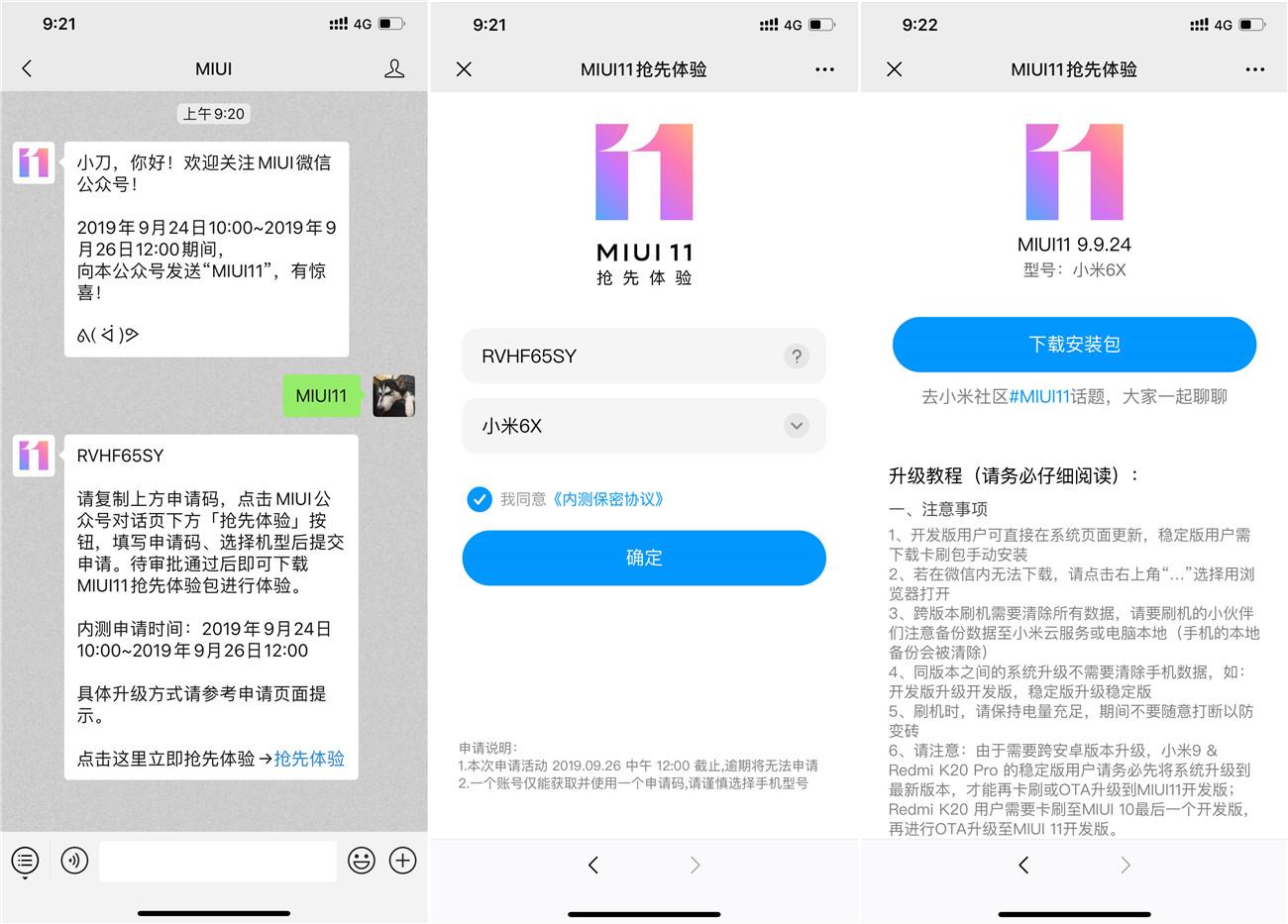 小米用戶搶先體驗MIUI11