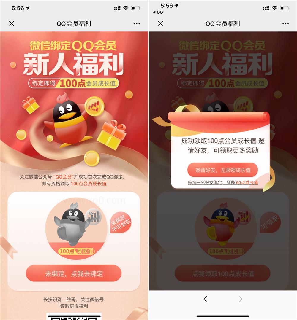 微信绑QQ会员领100成长值