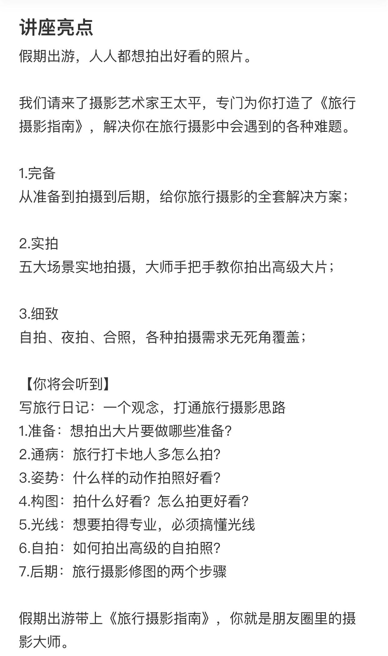 王太平旅行打卡摄影指南