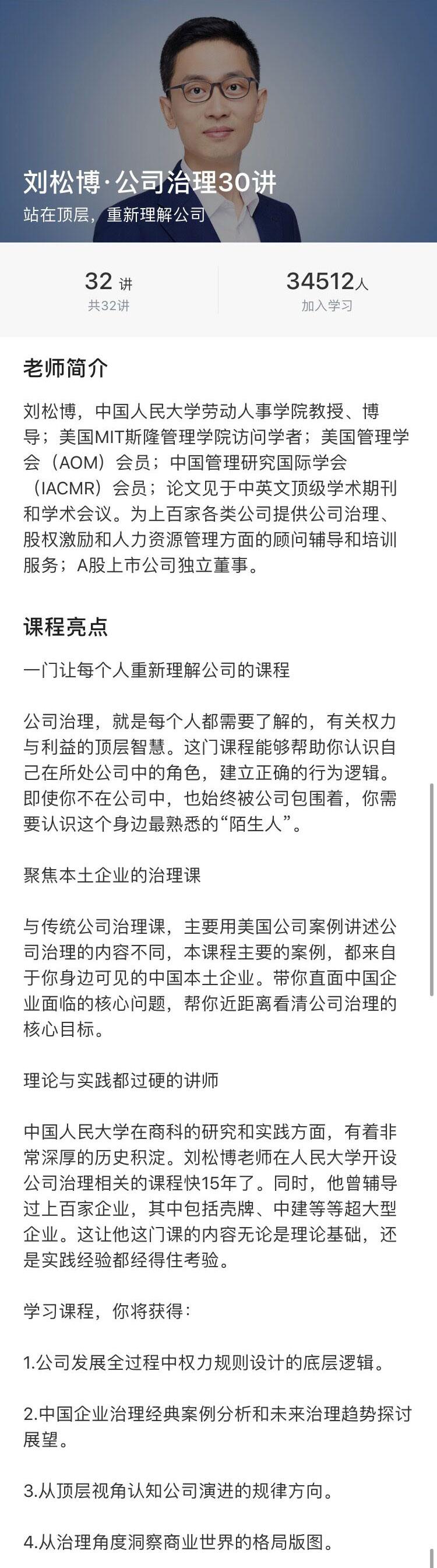 刘松博・公司治理30讲教程