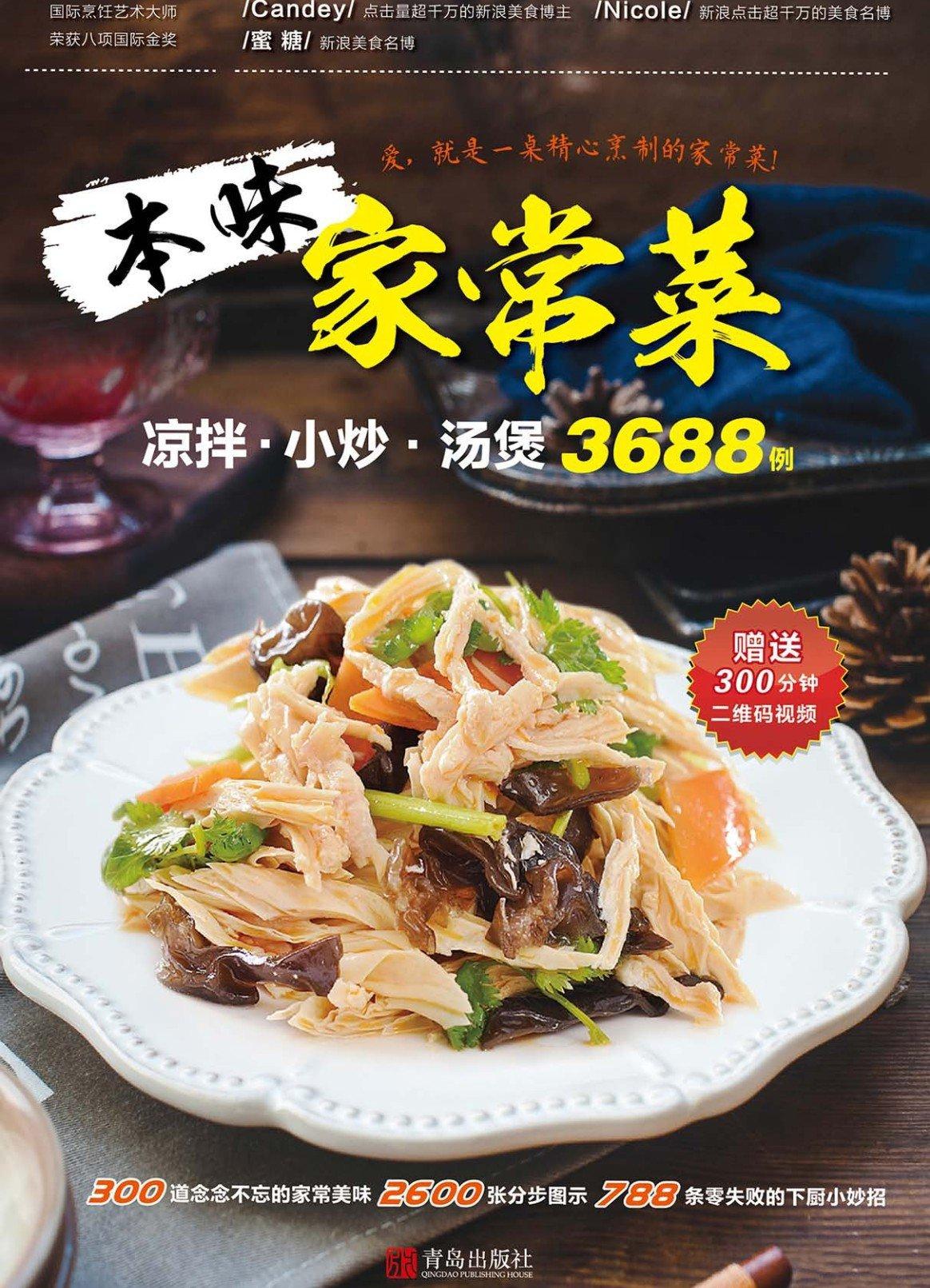 20191025173317441744 - 本味家常菜 : 凉拌小炒汤煲3688例