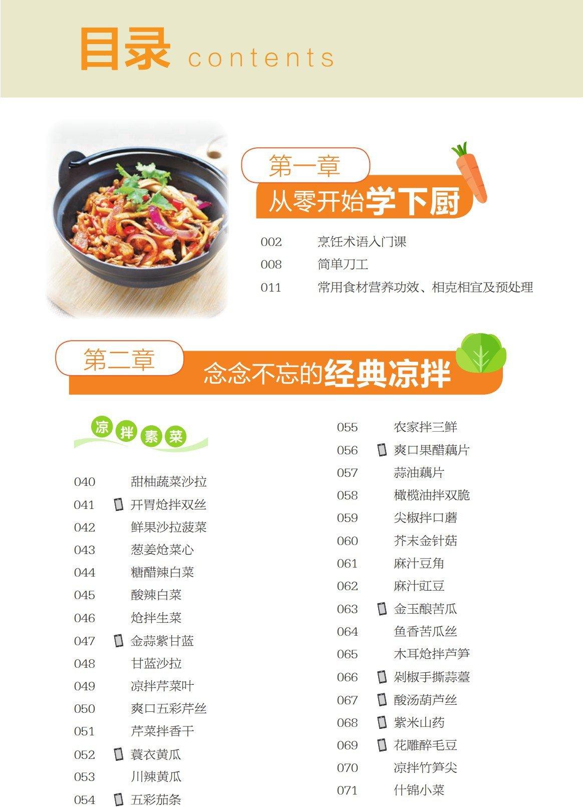 20191025173336253625 - 本味家常菜 : 凉拌小炒汤煲3688例