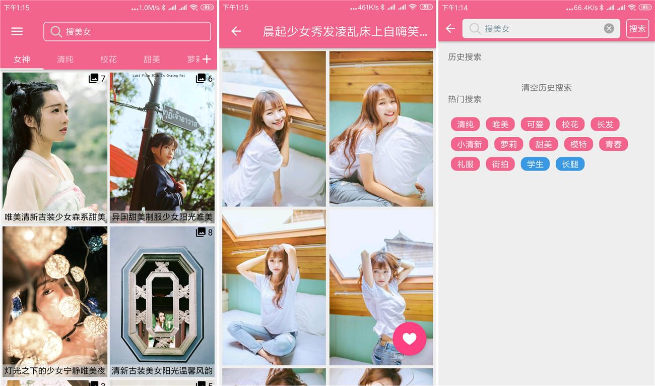 安卓美女图库v1.2.6去广告