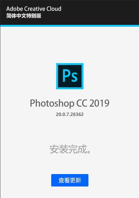 Photoshop CC 2019精简