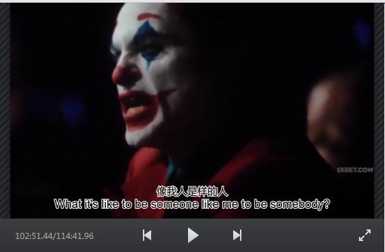 小丑台版 目前最清晰