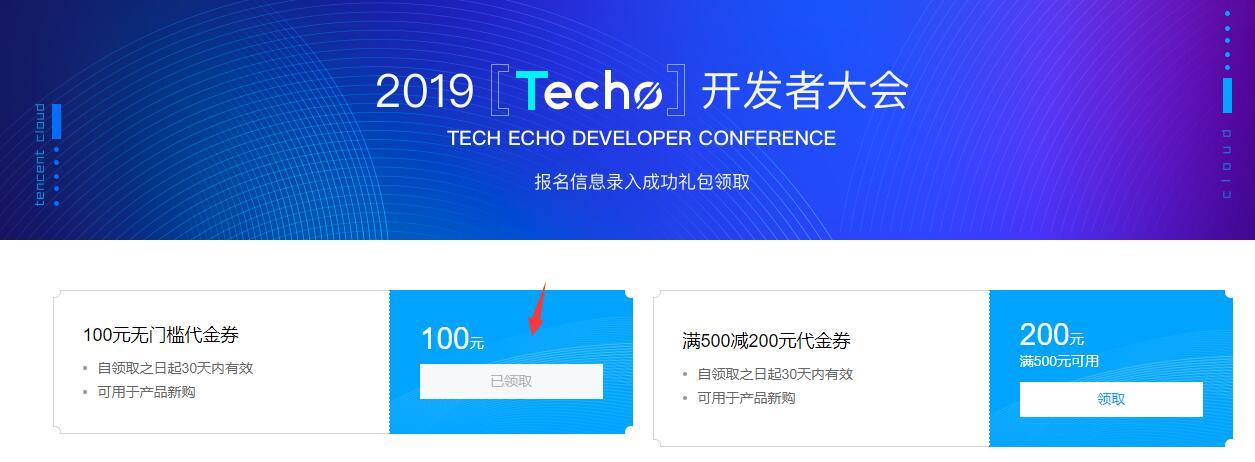 开发者大会0撸一月腾讯云服务器速度